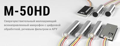Новый микрофон STELBERRY M-50HD