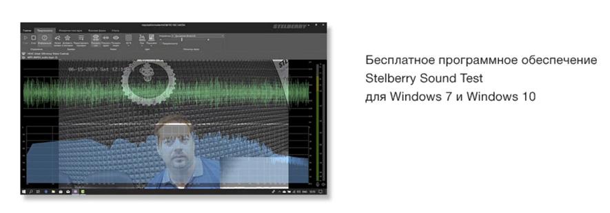 Stelberry Sound Test